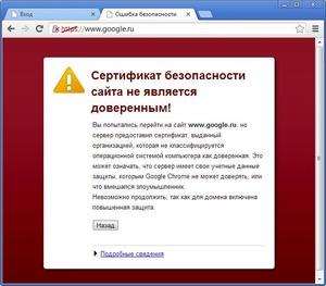 Сайт Google.com не открывается в браузере Google Chrome