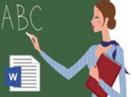 Уроки по Word 2016 для начинающих: решение самых популярных задач