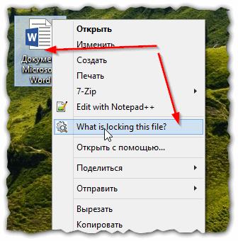 2-lockhunter - как удалить файл который не удаляется