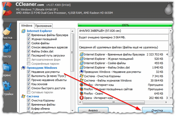 "Рис. 4. удаление ""лишних"" файлов с диска"