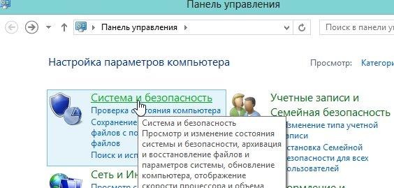 2014-04-12 20_04_46-Панель управления