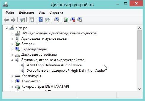 2014-04-17 11_20_30-Диспетчер устройств