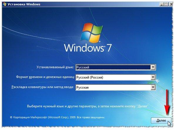 Скрин 6. Начало установки Windows 7
