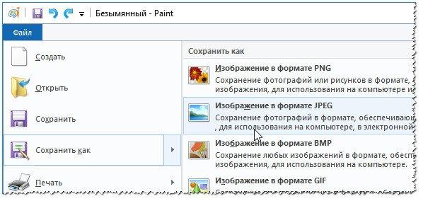 Paint: Сохранить как...