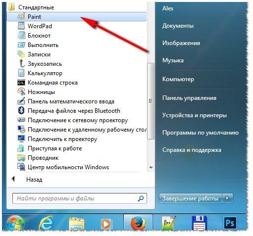 Windows 7: Все программы/стандартные/Paint