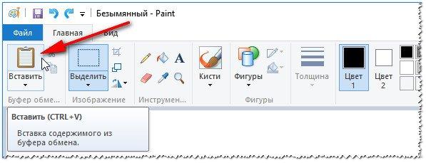 Вставить изображение из буфера в Paint