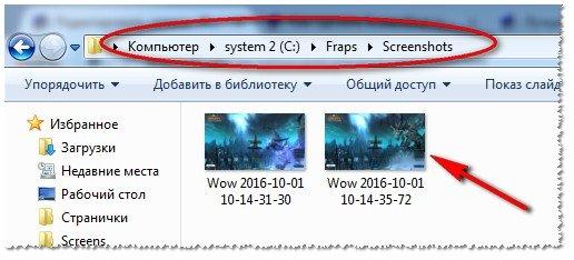Скриншоты в папке с Фрапс