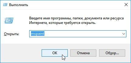 mspaint Windows 10