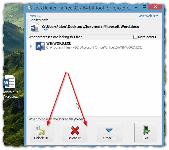3-выбор варианта действий при удалении неудаляемого файла