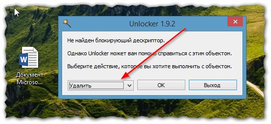 5 - удаление файла в unlocker 2