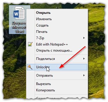 5 - удаление файла в unlocker
