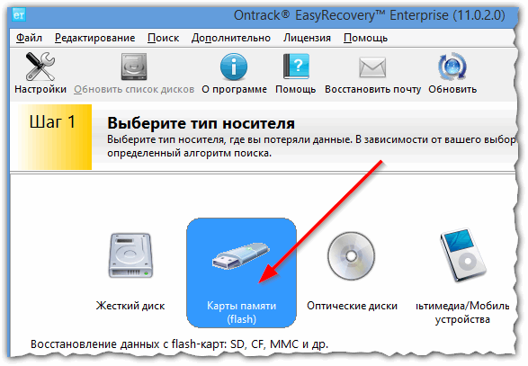 Программа EasyRecovery