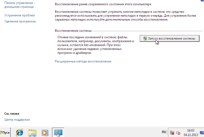 7 - Microsoft Virtual PC 2007_2013-11-04_16-03-21