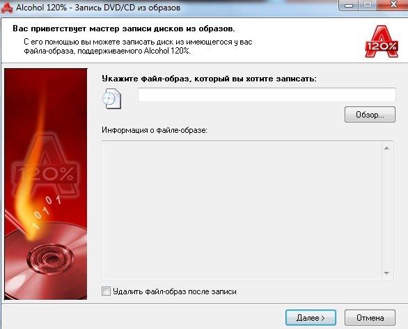 Alcohol 120% - Запись DVDCD из образов_2013-11-02_18-39-09