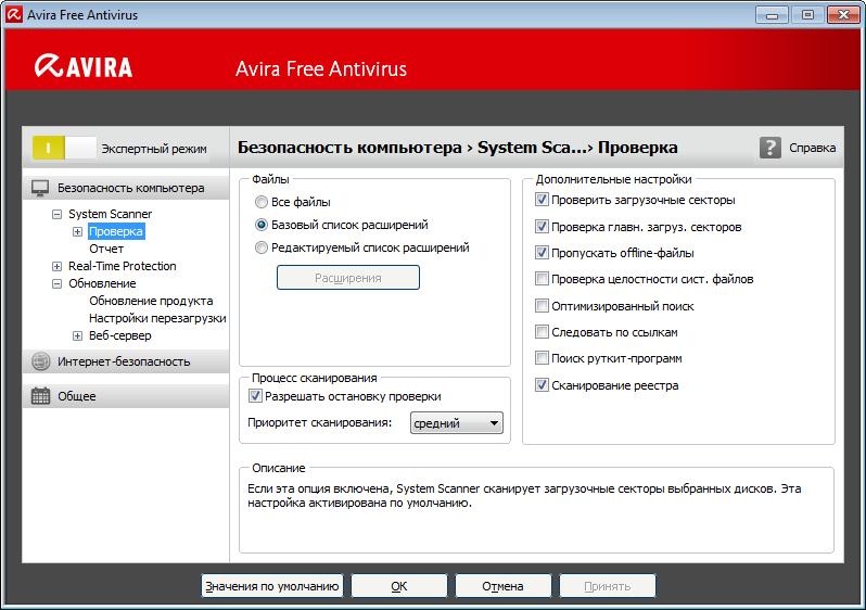 Avira Free Antivirus 2013