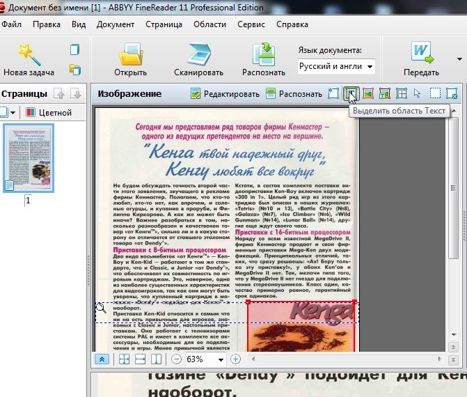 Документ без имени [1] - ABBYY FineReader 11 Professional Edition_2013-11-03_10-07-33