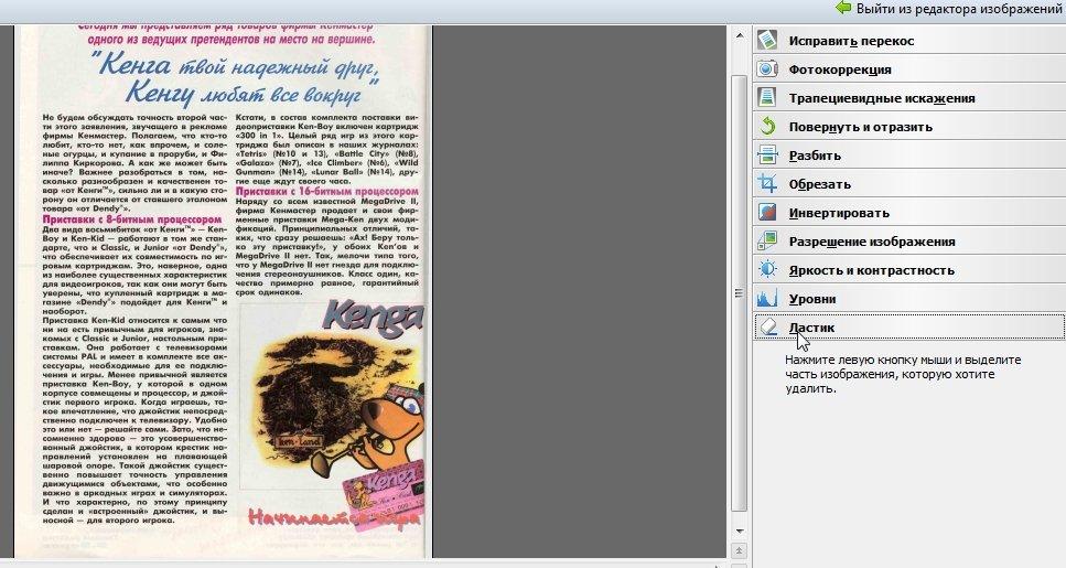 Документ без имени  - ABBYY FineReader 11 Professional Edition_2013-11-03_10-14-21