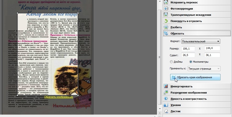 Документ без имени  - ABBYY FineReader 11 Professional Edition_2013-11-03_10-19-21