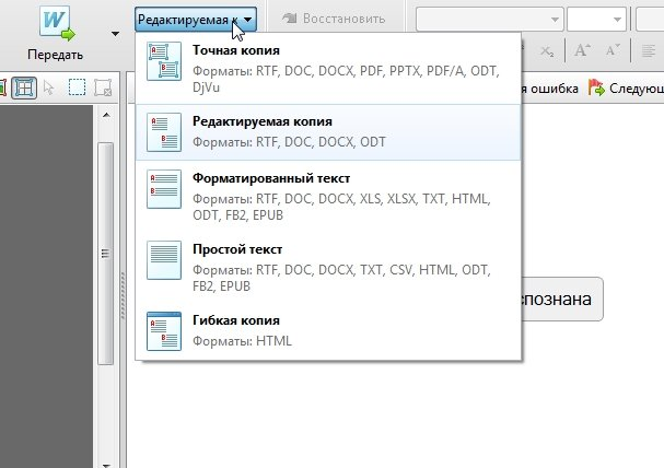 Документ без имени [1] - ABBYY FineReader 11 Professional Edition_2013-11-03_10-24-08