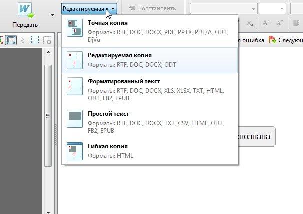 Документ без имени  - ABBYY FineReader 11 Professional Edition_2013-11-03_10-24-08