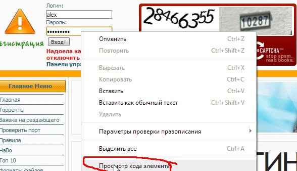 GOOD TRACKER  Главная - Google Chrome_2013-11-10_20-54-11