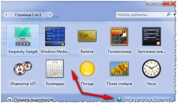 Рис. 19. Гаджеты в Windows 7