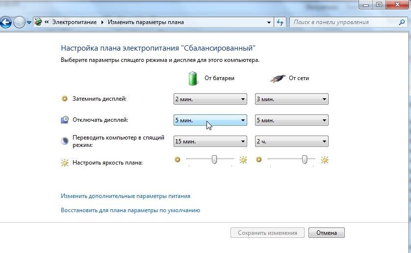 Изменить параметры плана_2013-11-05_22-06-06