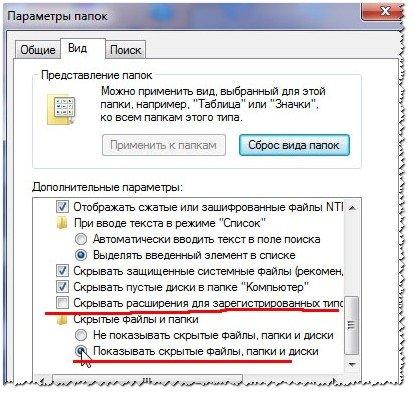 Рис. 18. Как показывать папки и файлы