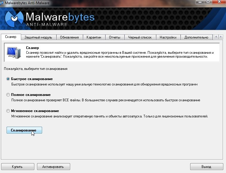 Malwarebytes Anti-Malware_2013-11-24_20-13-51
