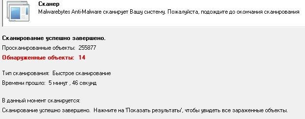 Malwarebytes Anti-Malware_2013-11-24_20-19-53