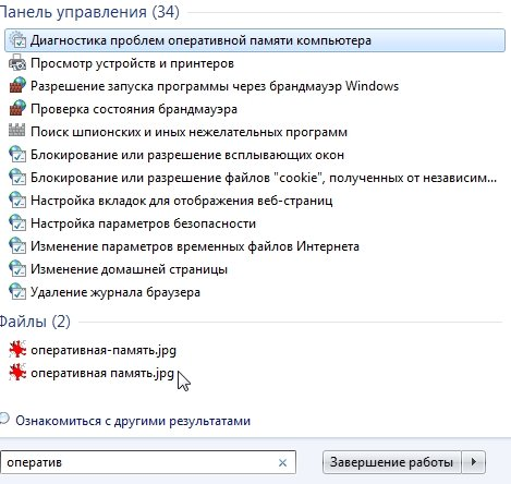 Меню Пуск_2013-11-17_21-07-41