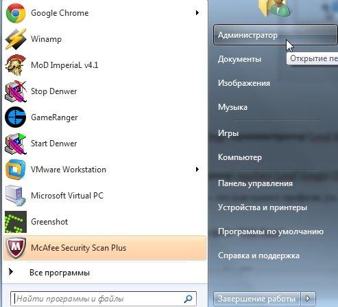 Меню Пуск_2013-11-23_15-37-52