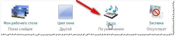 Рис. 6. Настройка звуков в Windows 7