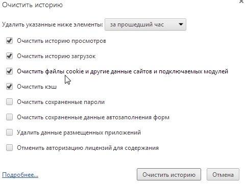 Настройки – Очистить историю - Google Chrome_2013-11-28_21-03-28