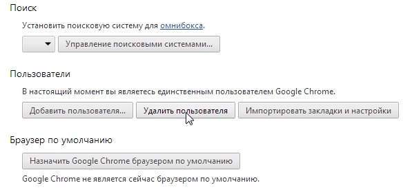 Настройки - Google Chrome_2013-11-23_15-16-07