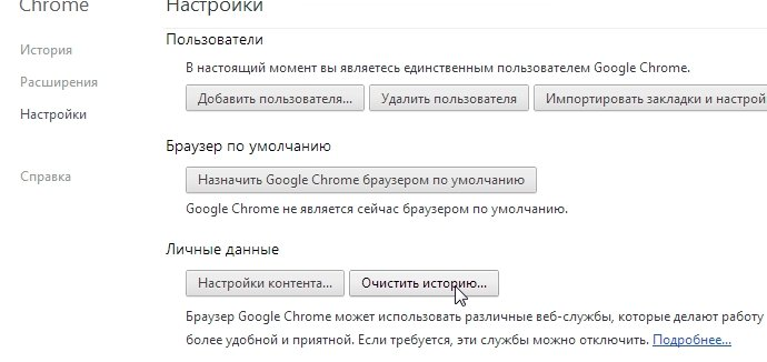 Настройки - Google Chrome_2013-11-28_21-03-17
