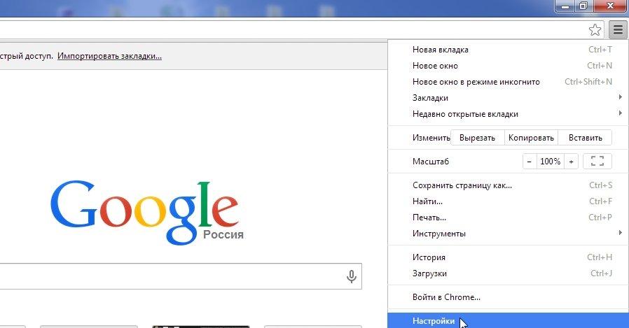 Новая вкладка - Google Chrome_2013-11-28_21-02-52