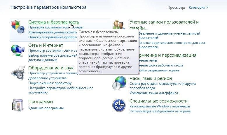 Панель управления_2013-11-30_13-55-08