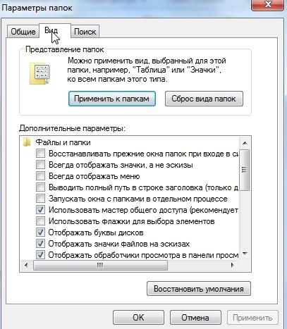Параметры папок_2013-11-16_20-25-54