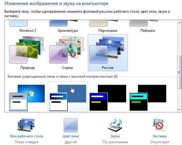 как изменить тему на windows 7