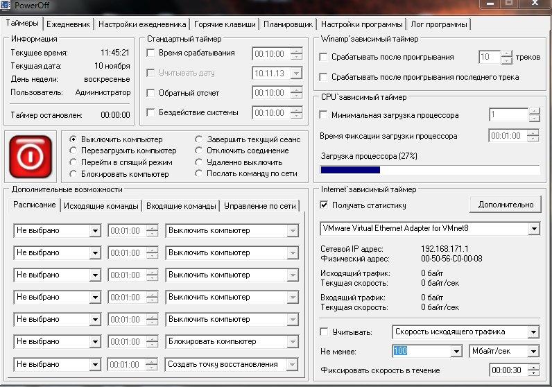 PowerOff_2013-11-10_11-45-21
