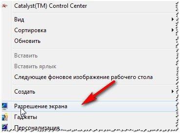 Рис. 10. Разрешение экрана Windows 7