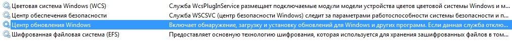Службы_2013-11-30_14-04-53