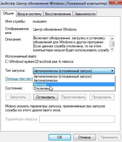 Свойства Центр обновления Windows (Локальный компьютер)_2013-11-30_14-05-01