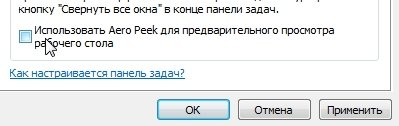 Свойства панели задач и меню Пуск_2013-11-24_21-11-11