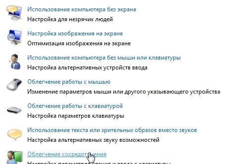 Центр специальных возможностей_2013-11-24_21-14-09