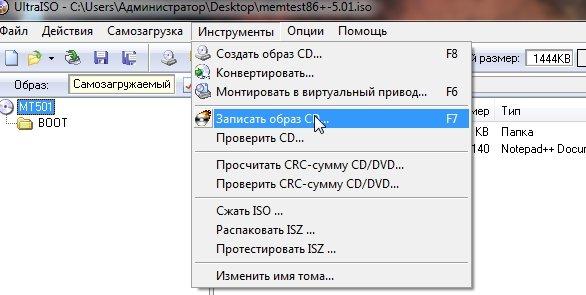 UltraISO - CUsersАдминистраторDesktopmemtest86+-5.01.iso_2013-11-18_20-27-58