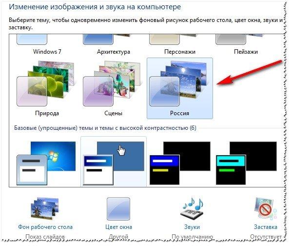 Рис. 2. Выбранная тема в Windows 7