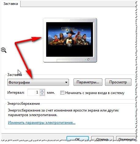 Рис. 9. Просмотре и выбор заставки в Windows 7