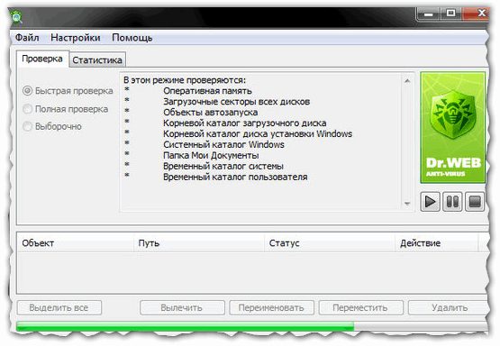Рис. 4 Проверка компьютера антивирусной программой DrWeb Cureit,